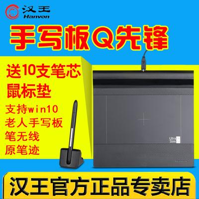 汉王手写板Q先锋+  大屏无线超薄电脑写字老人手写板送笔芯鼠标垫