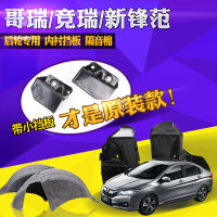 Honda front Fan Fan Feng Rui 17 new lined Fender rear wheel fender insulation special modification