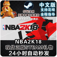 PC Chinese Genuine Steam Game NBA 2K18 American Basketball 2018 Standard Legend Gold Sports