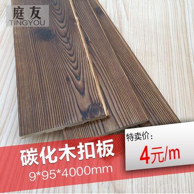 庭友免漆桑拿板碳化木扣板樟子松实木护墙板吊顶隔墙板防腐木墙裙