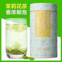 250g四川散装花茶春茶特级浓香型茉莉花茶叶芽芽飘雪2018新茶