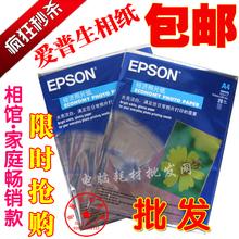 适用爱普生 照片纸EPSON高光相片纸A4 6寸4R 5寸 7寸喷墨打印相纸