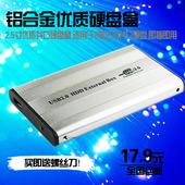 笔记本移动硬盘盒 2.5寸 IDE硬盘盒 包邮 铝合金 44针并口硬盘盒