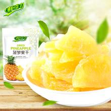 鲜引力菠萝干菠萝果干蜜饯果干果脯休闲水果干零食小吃袋装35g