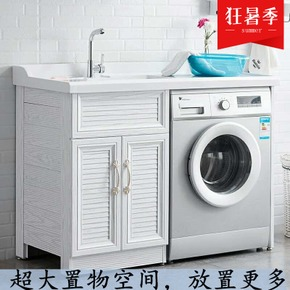 太空铝洗衣柜带搓衣板滚筒洗衣机柜阳台伴侣组合浴室柜池台落地式