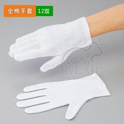 ASONE全棉手套S型 全长205mm S号 12双/袋 白色汗布手套 棉布手套