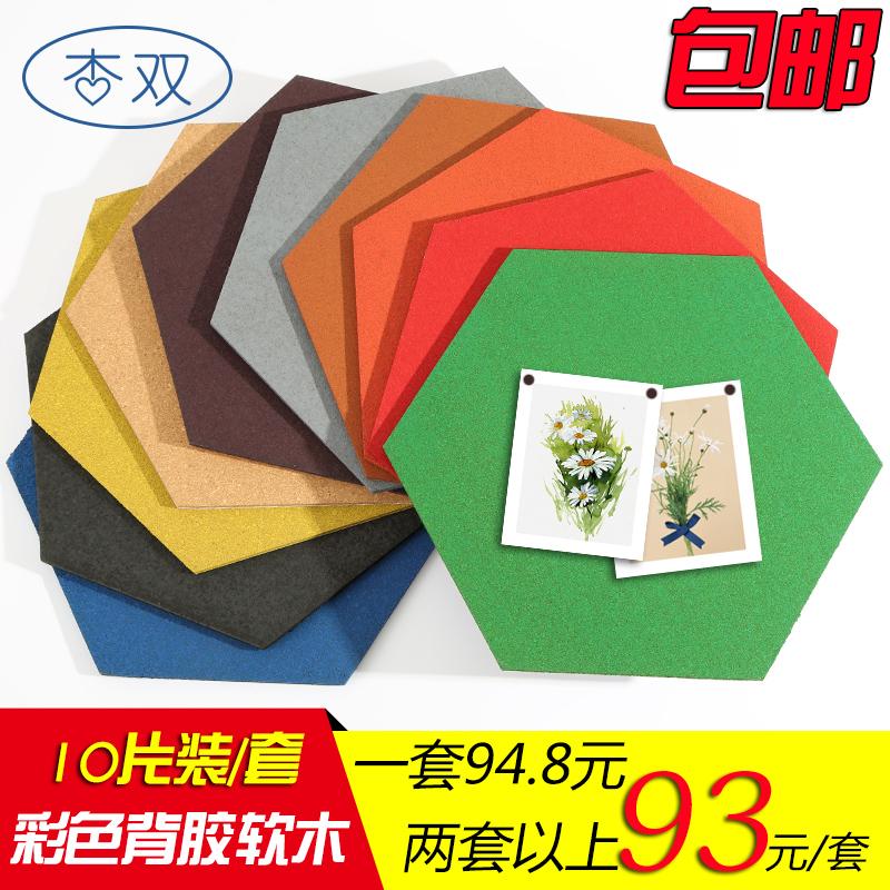 杏双 彩色背胶六边形软木板照片墙公告栏背景墙板软木留言板定制