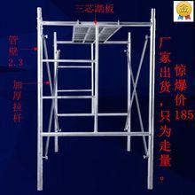 热镀锌圆焊工艺脚手架三根档加厚踏板梯形架活动移动架子厂家直销