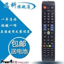 包邮 三星液晶电视遥控器UA40F6400AJ UA46F6400AJ UA55F6400AJ