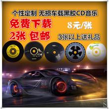 定制汽车载CD音乐代刻录制作黑胶cd光盘黑碟自选歌曲无损订做碟片