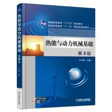涡轮机及喷气发动机 新能源和可再生能源 换热与蓄热装 第3版 热能与动力机械基础 能源与动力工程教材书籍 利用指南 全新正版