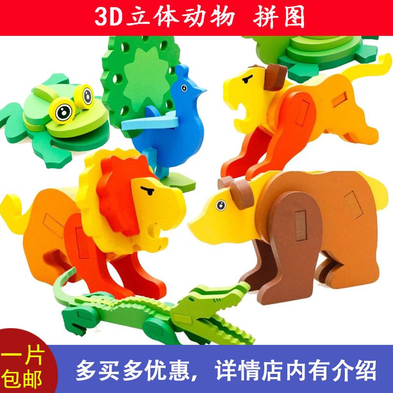 3D立体拼图 木质动物模型拼板男孩女宝宝益智儿童玩具2-3-4-5-6岁