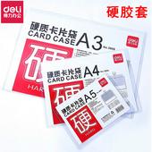 得力A4硬胶套透明硬质卡片套a3文件袋横式卡套保护套A5软质证件套