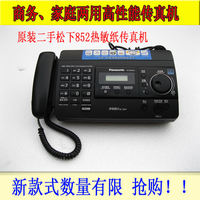 Original Panasonic 852 full Chinese display thermal paper fax machine