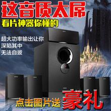 Edifier/漫步者 R501TIII 5.1聲道音響家庭影院多媒體組合音箱