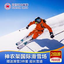 赠送意外险 神农架滑雪神农架国际滑雪场纯玩2日游 宜昌旅游 武汉