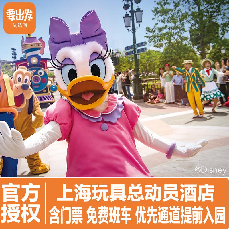 上海迪士尼酒店套餐