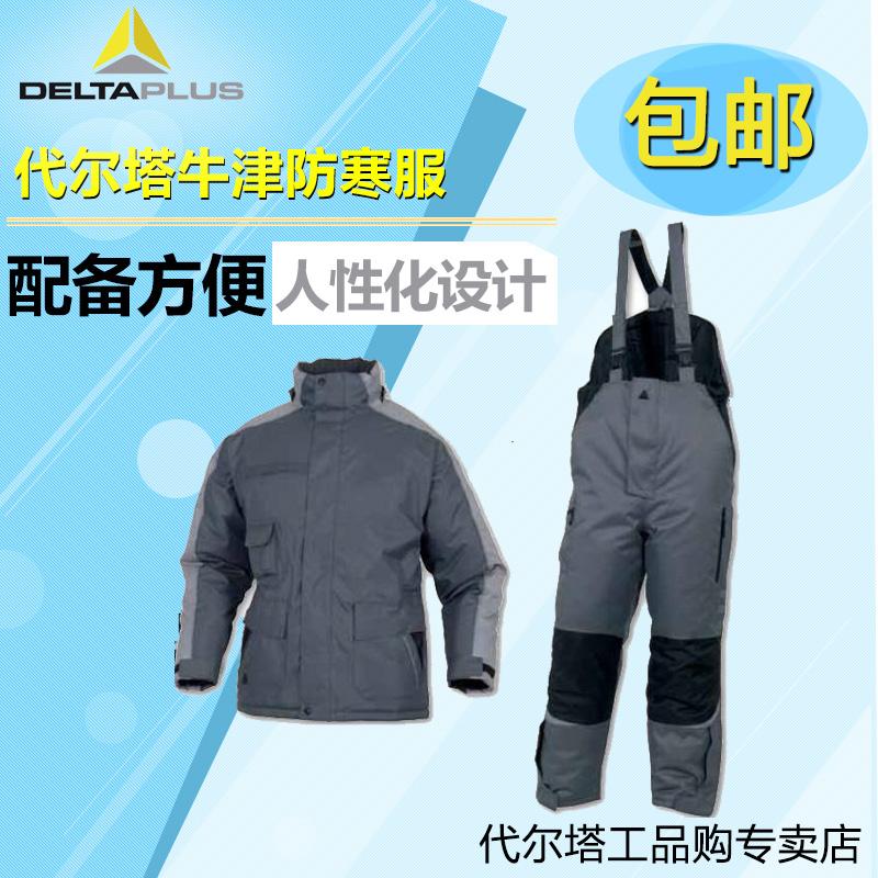 反光防寒服