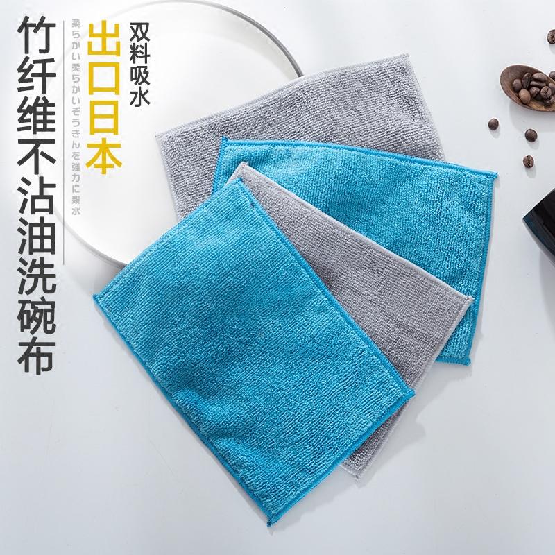 出口日本竹纤维不沾油洗碗布厨房双层抹布加厚吸水不掉毛洗碗巾
