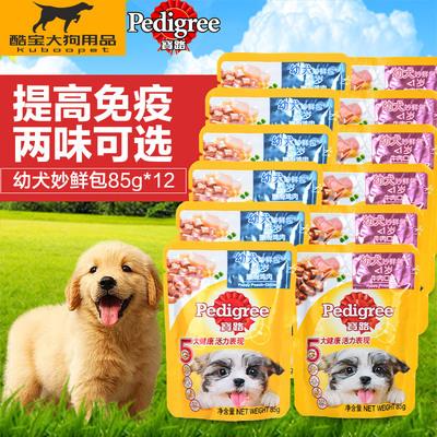 宝路幼犬妙鲜包85克狗零食12包套装拉布拉多狗罐头湿粮包宠物零食