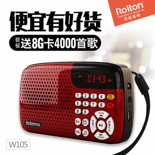 Rolton/乐廷 W105收音机老人充电迷你小音响插卡音箱便携式半导体