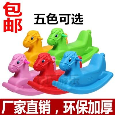 【天天特价】摇马加厚包邮塑料摇马儿童摇摇木马幼儿园宝宝玩具