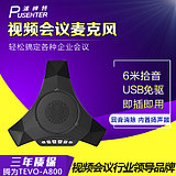 Pusenter is a -6m receiver/USB video conference omnidirectional microphone/array meeting Mike