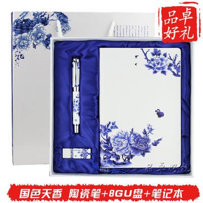 青花瓷笔+8gu盘+笔记本三件套 公司商务周年庆礼品定制节日礼品