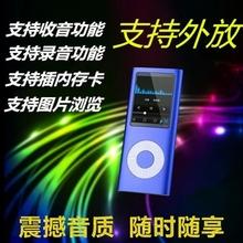 外放插卡mp3mp4播放器有屏MP3迷你运动跑步随身听无损p3p4录音笔