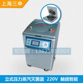 上海三申YM50CM/YM75CM立式压力蒸汽灭菌器/高压灭菌锅(触屏智能