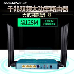 乐光 大功率企业级无线路由器别墅穿墙王千兆lan口wifi覆盖 1200M