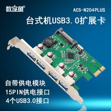E转usb3.0扩展卡NEC芯片4口高速台式机usb3.0扩展卡 数字鱼PCI