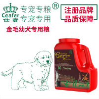 仕宝宠物狗粮金毛寻回猎犬幼犬X系列高级奶糕4.85LB*7 (15.4KG)