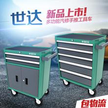 世达多功能汽修汽保工具车手推车刀具车周转车工具柜零件柜95121