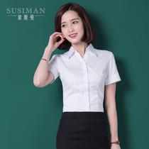 短袖白衬衫女新款夏季修身韩版工作服OL职业衬衣大码商务正装上衣