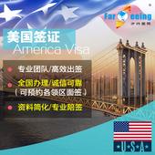 美国个人签证商务签证旅游签证加急签 广州面试图片