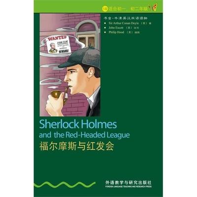 书虫.福尔摩斯与红发会   1级(适合初一、初二年级)   Sir Arthur Conan Doyle 【英】著