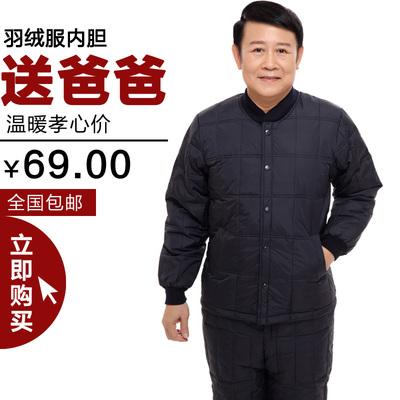 【天天特价】中老年羽绒内胆男加厚内外穿宽松爸爸款保暖羽绒服