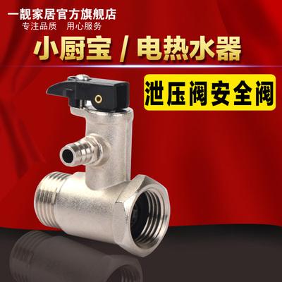 热水器泄压安全阀
