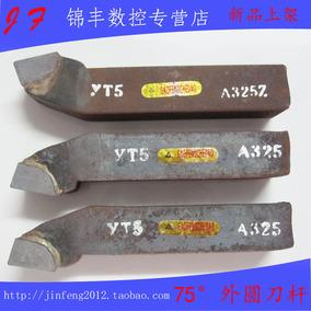 正宗株洲钻石焊接车刀75度外圆刀20X20 YT15/T5/YG8/W1/W2/S8/726