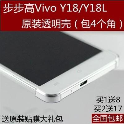 步步高Vivo Y18原装保护套Y18L原厂手机壳磨砂透明硬壳超薄外壳