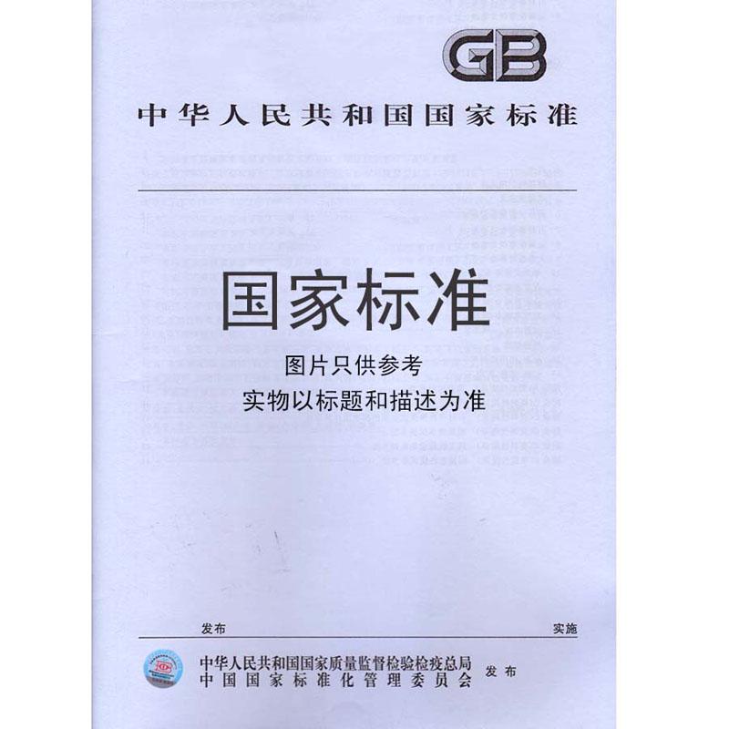 GB/T 1962.1-2015 注射器、注射针及其他医疗器械6%(鲁尔)圆锥