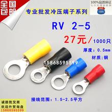 RV2.5 圆型圆形冷压端子RV2.5
