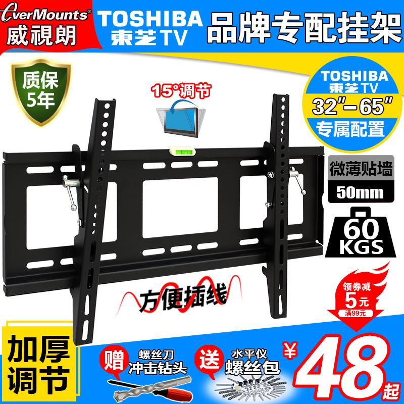 东芝43寸电视机