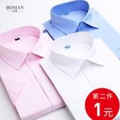 白衬衣韩版 商务修身 正装 短袖 工作服职业工装 衬衫 2018夏季白色男士