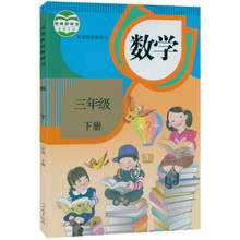 Primary Mathematics Textbooks for Compulsory Education of People's Education Publishing House, Publishing House of People's Education, Publishing House of People's Education, Publishing House of People's Education, Publishing House of People's Education, Publishing House of People's Education, Publishing House of People's Education