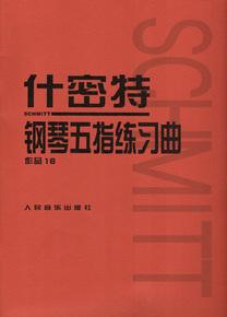 正版 什密特钢琴五指练习曲(作品16) 红色 钢琴教材 钢琴教程 人民音乐出版社