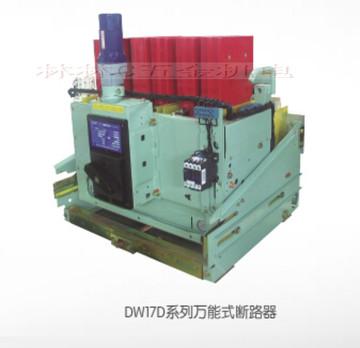 正品正泰DW17万能式断路器DW17-3900A固定水平支持官方检验