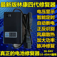 Intelligent electric car motorcycle battery battery charger repair battery battery 36V to 72V pass