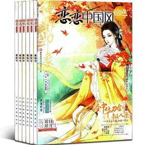 哲思恋恋中国风锦色杂志2016全年少1,3,5,6月8本古风彩绘校园文学